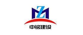 四川中铭建设有限公司
