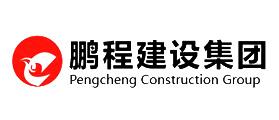鹏程建设集团有限公司