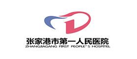 张家港第一人民医院