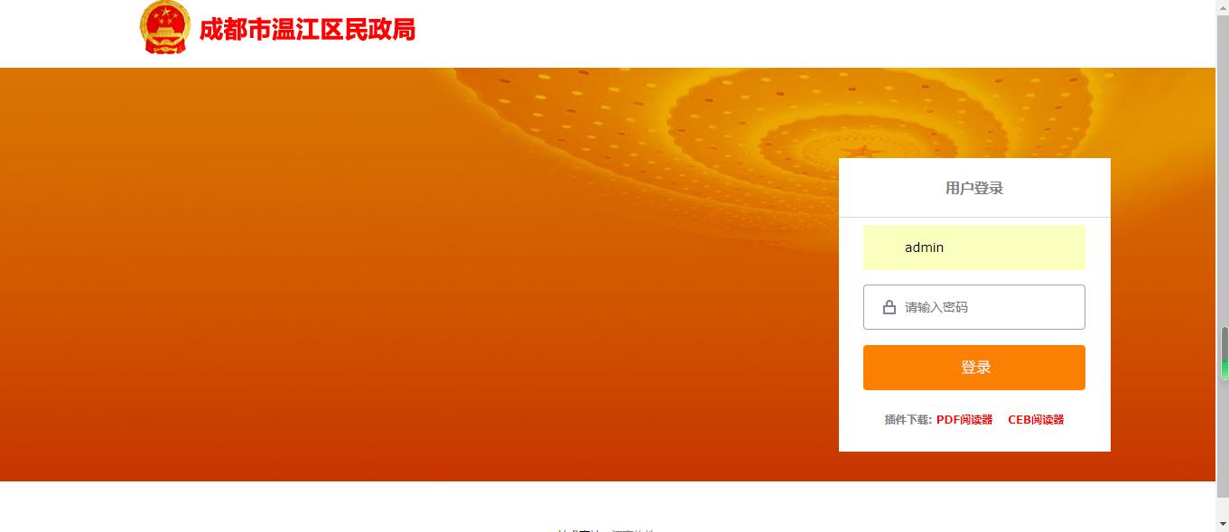 温江民政局精打细算更好信息化建设