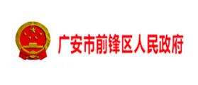 广安前锋区人民政府实现信息化高效办公