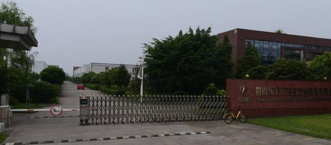 四川航天拓鑫玄武岩实业有限公司