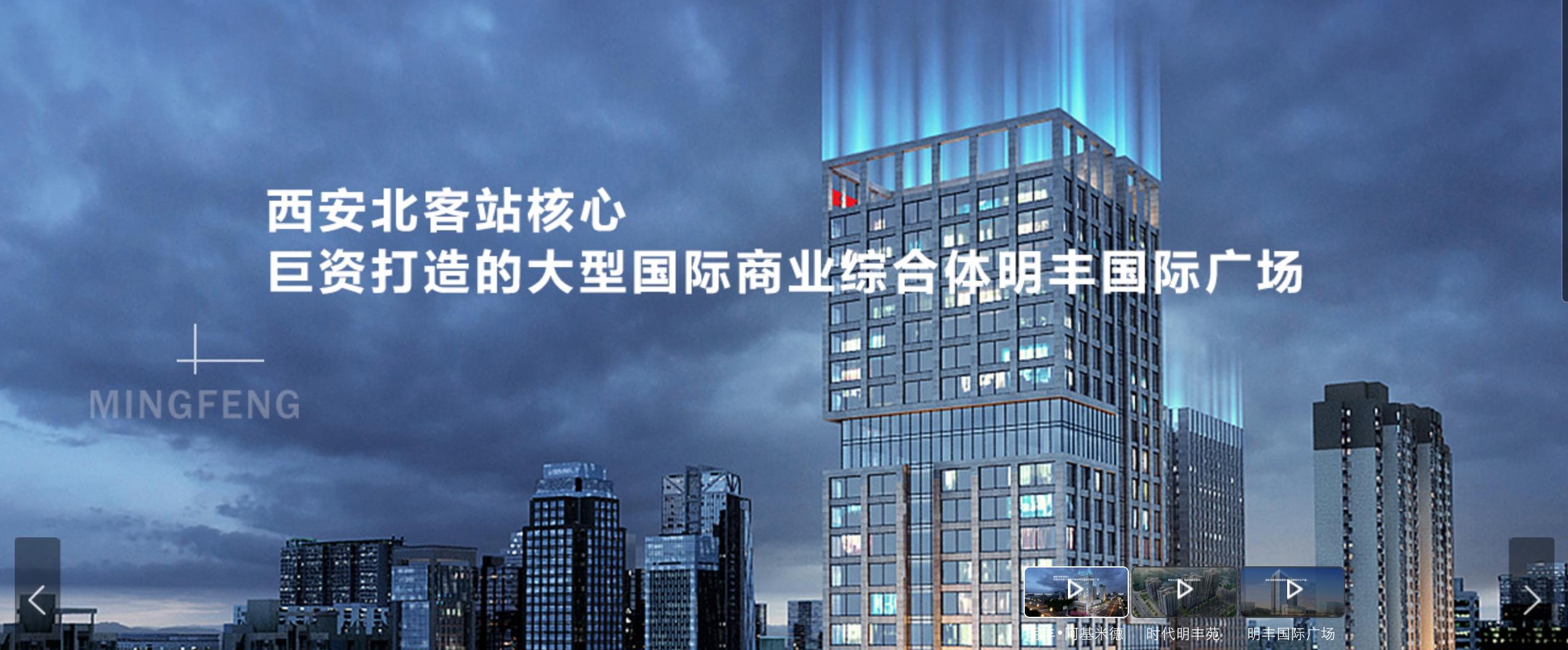 陕西明丰实业集团有限公司携手西安汇高oa协同
