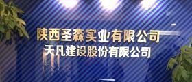 开门红!西安汇高OA软件签约天凡建设股份有限公司