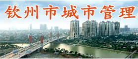汇高为钦州市市政管理局建设政务协同办公平台