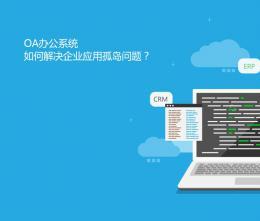 OA办公系统如何进行流程加急处理