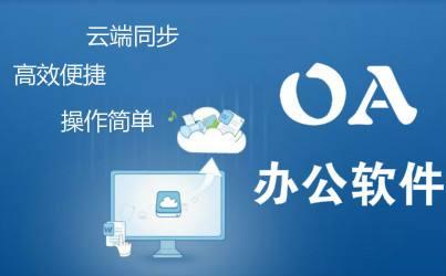解密OA行业中性价比高的办公系统