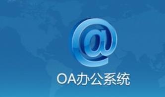 按自身需求定制是企业OA系统的重要实施策略